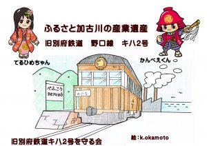 別府鉄道キハ2号ぬりえ(デフォルメ版)