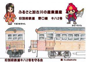 別府鉄道キハ2号ぬりえ(精密版)