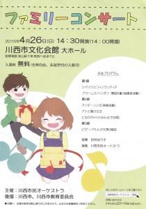 川西ファミリーコンサート