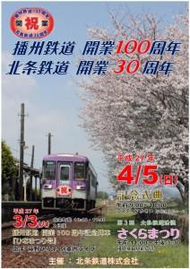 播州鉄道100周年ポスター