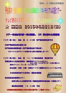 播州鉄道100年&北条鉄道30年メモリアル応援ツアー予告(掲載)