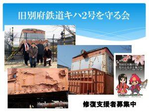 旧別府鉄道キハ2号を守る会支援者募集