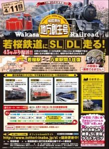 若桜鉄道地方創生号走る01