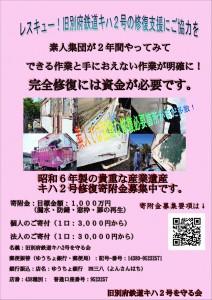 旧別府鉄道キハ2号修復資金寄附のお願い(正式版a)