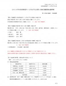 キハ2号を守る会総会09(掲載用)