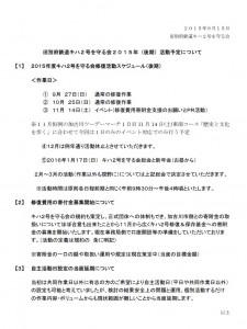 キハ2号を守る会2015後半予定