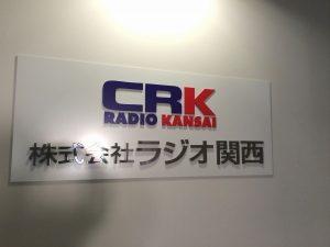 ラジオ関西看板