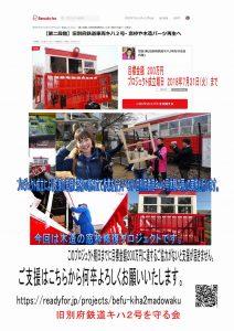 キハ2号救援プロジェクトプロモ#