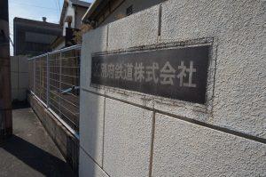 旧別府港駅跡界隈02
