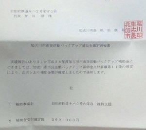 加古川市バックアップ補助金確定通知書