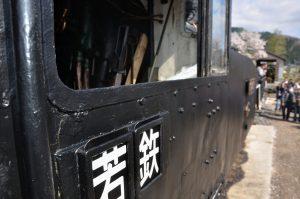若桜鉄道SL試験運行25