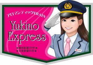 「アロマンティックTRAIN YUKINO EXPRESS」hm