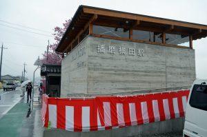北条鉄道応援ツアー下見34(掲示用)