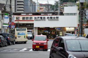 鈴蘭台駅(掲載用)