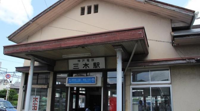 ★★2018年応援鉄プロジェクト企画変更(神鉄応援鉄ツアー)日程決定