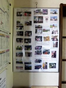 法華口駅壁新聞02
