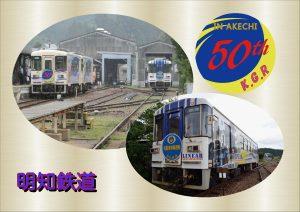 明知鉄道体験運転クレジット(掲載)