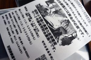 キハ2号公開イベント1114_04