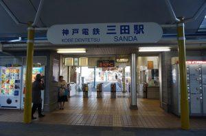 神鉄三田駅