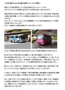 川西・猪名川の公共交通の改善についてのご提言01