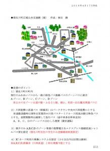 川西・猪名川の公共交通の改善についてのご提言03