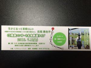 北垣さんコンサート列車09