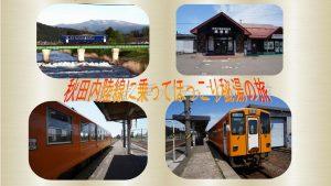 秋田内陸線の旅クレジット(掲載)