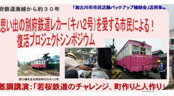 別府鉄道キハ2号修復プロジェクトシンポ(ボーダー)