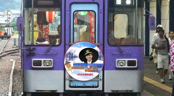★★北条鉄道おでん列車この冬(2017年)も大好評につき運行されます。