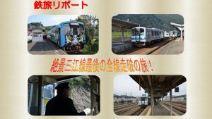 三江線HD23#