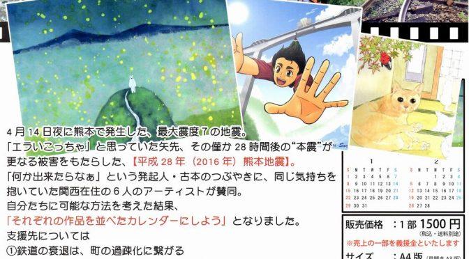 ★★南阿蘇鉄道支援チャリチィーカレンダー2017度版予約申込受付中