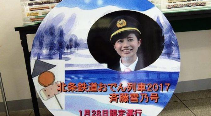 ★★いよいよ北条鉄道おでん列車「斉藤雪乃号」(1.28)HMが出来上がりました。