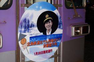 北条鉄道応援ファン (491)