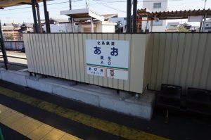 北条鉄道応援ファン (43)