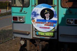 北条鉄道応援ファン (41)