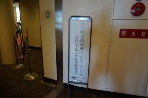 北条鉄道応援ファン (85)