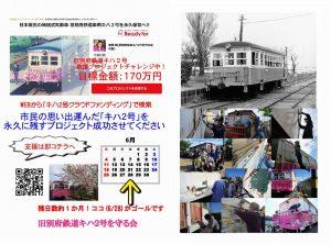 キハ2号救援プロジェクト実行中B#