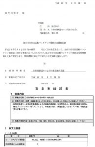キハ2号実績報告書jpg