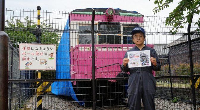 ★★現地よりキハ2号救援プロジェクト成立感謝の集い生放送 7/16