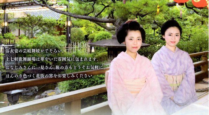 ★★夏の風物詩元祖京都五花街のビヤガーデン(上七軒)へどうぞおこしやす!。