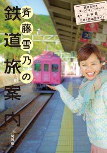 斉藤雪乃の鉄道旅案内<関西版>