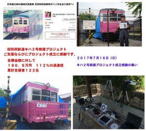 キハ2号救援プロジェクト成立感謝!5