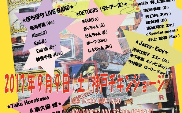 ★★毎年恒例ぼちぼちLive in CHCKEN GEORGE Vol,21 9月9日(土)開催!