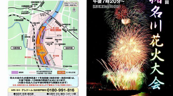 ★★明日8月19日(土)恒例の第69回猪名川花火大会が開催されます。