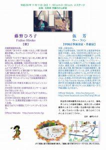 藤野ひろこさんライブ02
