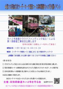 第28回加古川ツーデーマーチキハ2号公開イベントチラシ#掲載用