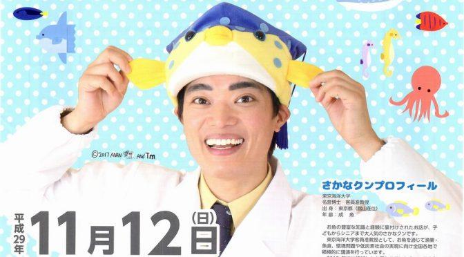 ★★さかなクンギョギョッとびっくりお魚教室 IN 猪名川町開催迫る!