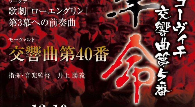 ★★恒例フェニックスフィルハーモニックオーケストラ第10回演奏会お知らせ!