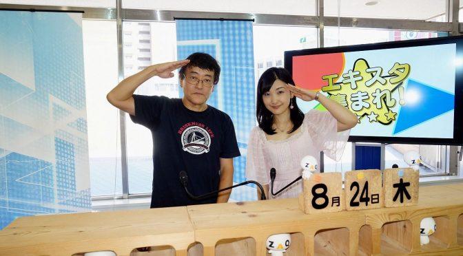 ★★予告11月23日はジェイコム関西CATV さんの番組「エキスタに集まれ!」生放送に出演!