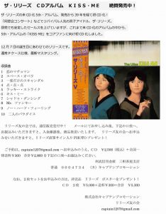 ザ・リリーズCDアルバムKISS・ME絶賛発売中(掲載)